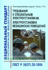 Требования к специальным электроустановкам. Электроустановки медицинских помещений. ГОСТ Р 505571.28-2006 2019 год. Последняя редакция