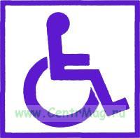 Доступность для инвалидов в креслах-колясках. Знак