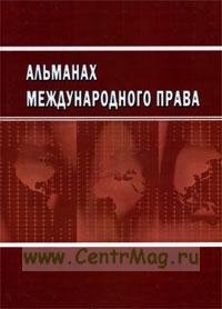 Альманах международного права. Выпуск 1