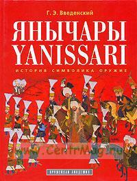 Янычары. Yanissari