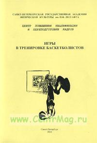 Игры в тренировке баскетболистов. Учебно-методическое пособие (издание второе, дополненное, исправленное)