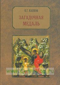 Загадочная медаль: история медали Императорского Воспитательного дома и список награжденных