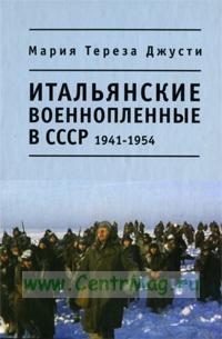 Итальянские военнопленные в СССР, 1941-1954.