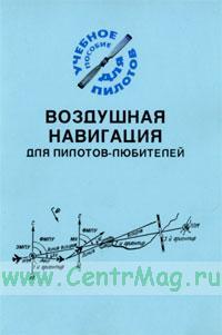 Воздушная навигация для пилотов любителей