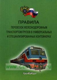 Правила перевозок железнодорожным транспортом грузов в универсальных и специализированных контейнерах