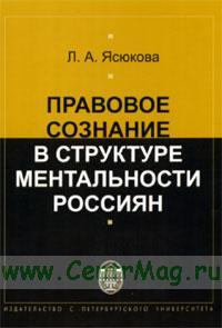 Правовое сознание в структуре ментальности россиян