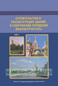 Строительство и реконструкция зданий и сооружений городской инфраструктуры.Том2