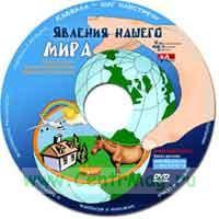 DVD Явление нашего мира