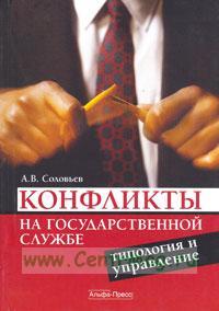Конфликты на государственной службе: типология и управление: Учебно-практическое пособие.