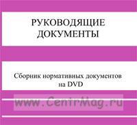 Руководящие документы (РД). Сборник руководящих и ведомственных руководящих документов на DVD