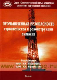 Промышленная безопасность строительства и реконструкции скважин