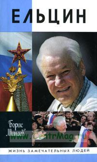 Ельцин. Жизнь замечательных людей.