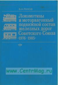 Локомотивы и моторвагонный подвижной состав железных дорог Советского Союза (1976-1985 гг.)
