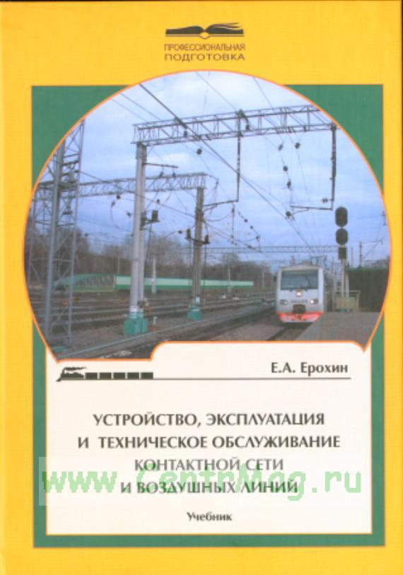 Устройство, эксплуатация и техническое обслуживание контактной сети и воздушных линий