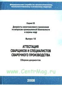 Аттестация сварщиков и специалистов сварочного производства. Сборник документов