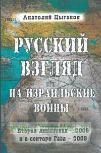 Русский взгляд на израильские войны. Вторая Ливанская 2006 и в Секторе Газа 2009