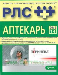 Аптекарь. Ежегодный сборник 2011. Выпуск 14. Регистр лекарственных средств России