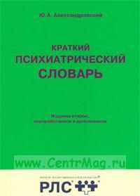 Краткий психиатрический словарь (исздание второе, переработанное и дополненное)