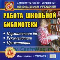 CD Работа школьной библиотеки. Нормативная база. Рекомендации. Презентации