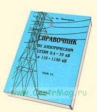 Справочник по электрическим сетям 0,4-35 кВ и 110-1150 кВ. Том IV