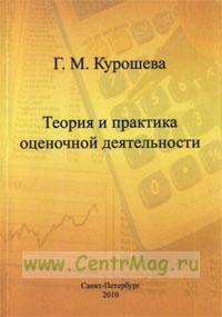 Теория и практика оценочной деятельности: учебное пособие