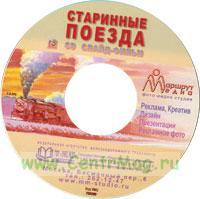 CD Старинные поезда. Слайд-фильм. (4,28 мин.)