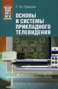 Основы и системы прикладного телевидения: Учебное пособие для вузов