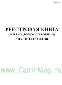 Реестровая книга жилых домов (строений) местных советов (форма № 1)