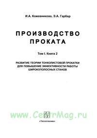 Производство проката. Том 1. Книга 2. Развитие теории тонколистовой прокатки для повышения эффективности работы широкополосных станов.