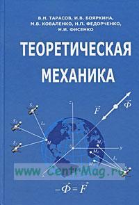 Теоретическая механика: учебное пособие