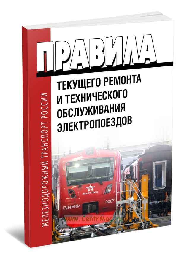 Правила текущего ремонта и технического обслуживания электропоездов. ЦТ-479 2019 год. Последняя редакция