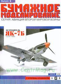 Истребитель ЯК-7Б. СССР 1940 г. Бумажная модель (масштаб 1:33) (Серия