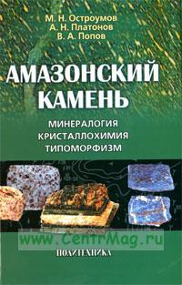 Амазонский камень: Минералогия, кристаллохимия, типоморфизм