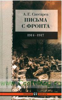 Письма с фронта. 1914-1917