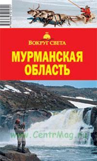 Мурманская область. Путеводитель