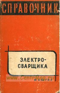 Справочник электросварщика