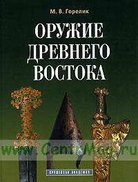 Оружие древнего востока (IV тысячелетие IV в.до н.э.)