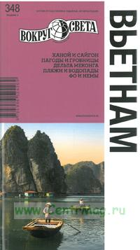 Вьетнам. Путеводитель (2-е издание, исправленное)