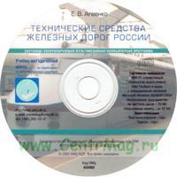 CD Технические средства железных дорог России