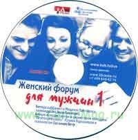 CD Женский форум для мужчин часть 1