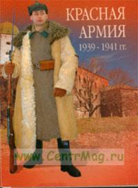 Красная Армия 1939-1941 гг.. Набор открыток