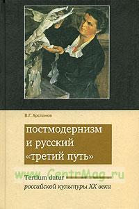 Постмодернизм и русский