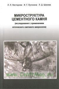 Микроструктура цементного камня (исследования с применением оптического светового микроскопа): Научное издание