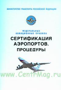 Сертификация аэропортов. Процедуры. Федеральные авиационные правила