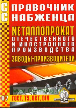 Справочник снабженца №87. Металлопрокат отечественного и иностранного производства. Заводы-производители