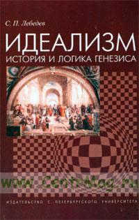 Идеализм: история и логика генезиса