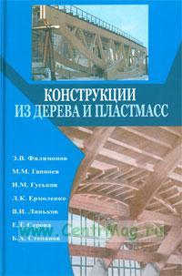 Конструкции из дерева и пластмасс. Учебник