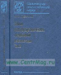 Химия фосфорорганических соединений. Избранные труды. В 3-х томах. Том 3