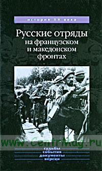 Русские отряды на французском и македонском фронтах 1916-1918 гг.