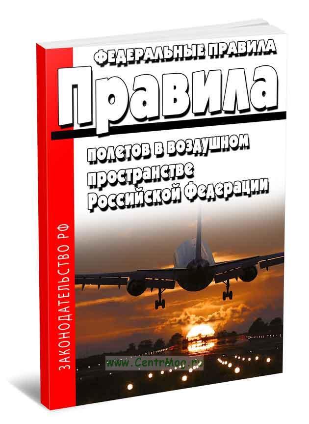 Федеральные авиационные правила полетов в воздушном пространстве Российской Федерации 2019 год. Последняя редакция
